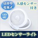 電池式6灯LEDセンサーライト(白)。赤外線感知・手動切り替えスイッチ付き。