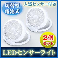電池式6灯LEDセンサーライト(白)×2個セット【05P10Jan15】