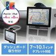iPad・タブレットPC車載ホルダー EED-CAR010 【送料無料】