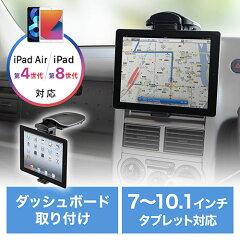 iPad・タブレットPC車載ホルダー【送料無料】