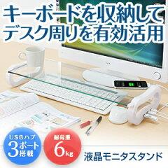 液晶モニタスタンド(ガラス天板・USBポート付・ホワイト)