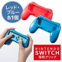 【割引クーポン配布中 10/26 09:59まで】Nintendo Switch Joy-Con用 グリップ ニンテンドースイッチ ゲームパッド型グリップ 2個セット ブルー レッド 200-NSW003