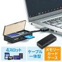 メモリーカードケース付きカードリーダー(SD・microSD・メモリースティック・M2・メモリケース・USB3.1 Gen1 Aコネクタ) EZ4-ADR316BK