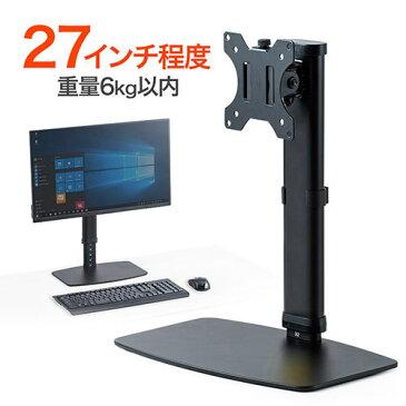 モニターアーム 27インチ 1画面 スタンド 回転 高さ 調節 自立 黒 VESA ディスプレイ EEX-LA020BK