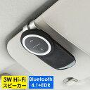 車載Bluetoothスピーカー ハンズフリー 通話 音楽対応 Blueto...