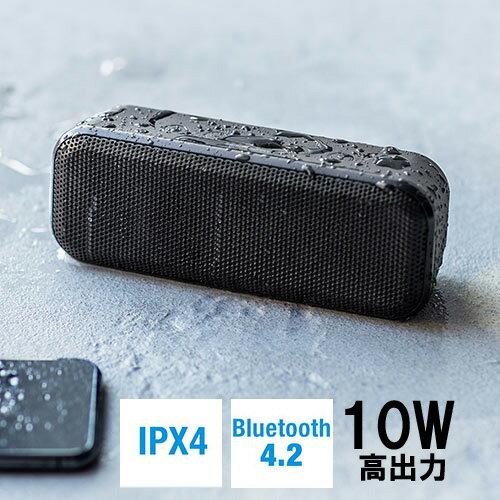 Bluetoothスピーカーワイヤレス高出力防水IPX4低音強調出力10W3.5mm接続マイクつき400-SP086