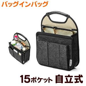 バッグインバッグ リュック用 フェルト 軽量 縦型 15ポケット 自立可能 A4収納可能 ベージュ/グレー 200-BAGIN017BK-BG