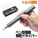 電動ドライバー 精密ドライバー トルク調整 ペン型 USB充