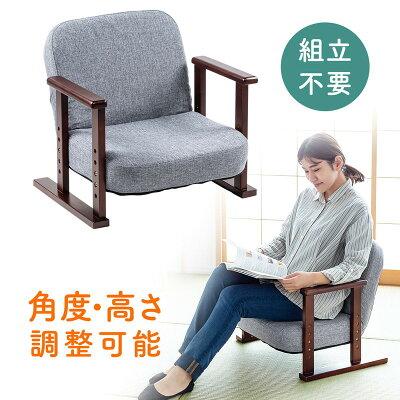 高座椅子 リクライニング コンパクト ロータイプ 肘掛け 和室 折りたたみ 高さ調節 組立不要 グレー 母の日 父の日 プレゼント EEX-CH91