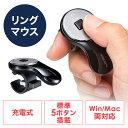 リングマウス フィンガーマウス プレゼンマウス ワイヤレス 5ボタン 充電式 プレゼンテーション ブラック 400-MAW151BK