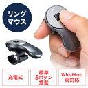 リングマウス フィンガーマウス プレゼンマウス ワイヤレス 5ボタン 充電式 プレゼンテーション ガンメタリック 400-MAW151GM