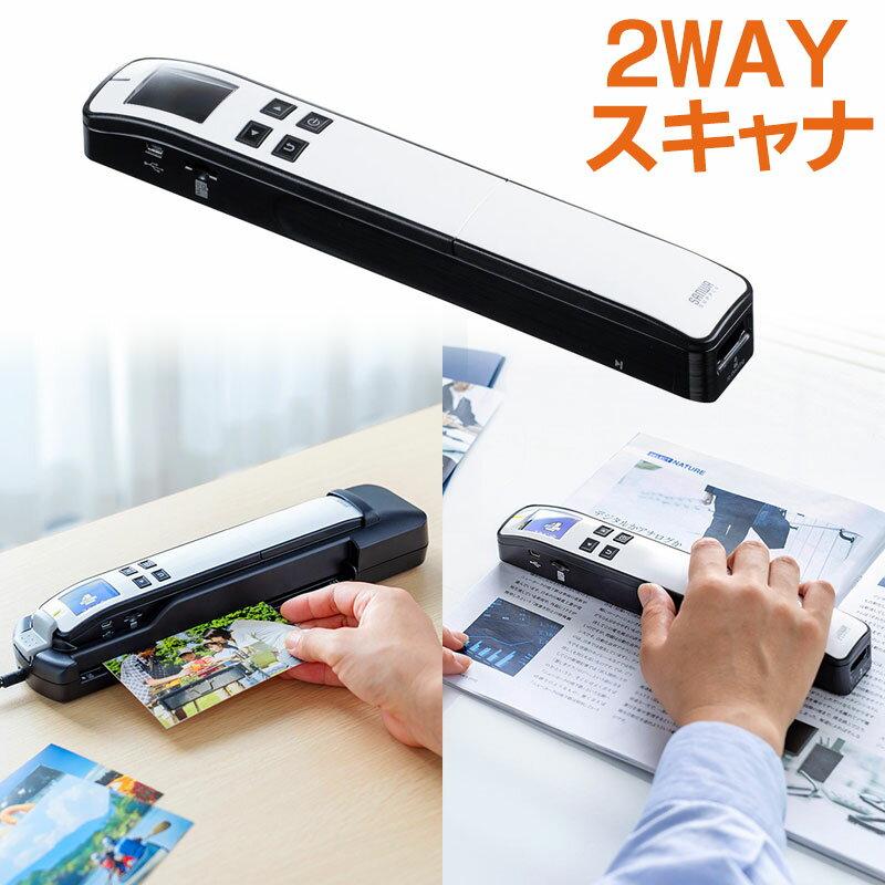 ハンディスキャナ 自炊 シートフィードスキャナー 写真 名刺 A4 PDF対応 900dpi 充電式 microSD付 400-SCN059W