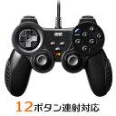 ゲームパッド 12ボタン 全ボタン連射対応 アナログ デジタル Xinput対応 振動機能付 日本製高耐久シリコンラバー使用 Windows専用 400-JYP70UBKX