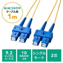 光ファイバーケーブル SCコネクタSCコネクタ シングルモード コア径9.2マイクロメートル 2芯 光回線 光電話 1m 500-HSS1-01