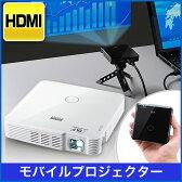 プロジェクター 小型 HDMI モバイルプロジェクター バッテリー内蔵 最大85ルーメン 携帯 プロジェクタ (ホワイト) EEA-PRJ014W 【送料無料】