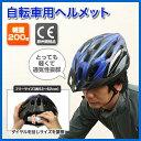 【楽天スーパーセール50%オフ商品】【50%OFF商品】自転車用ヘルメット(軽量・マウンテンバイ...