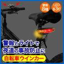 【楽天スーパーセール50%オフ商品】【50%OFF商品】自転車ウインカーライト【05P30Nov14】