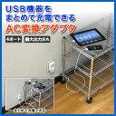 【在庫処分SALE】USB AC変換アダプタ(出力最大2A・4ポート)
