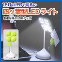 【在庫処分SALE】四つ葉型LEDライト(幸運を呼ぶUSBグッズ・雑貨)