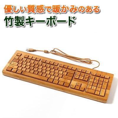 竹製キーボード(天然素材を使用したハンドメイドの木製キーボード)