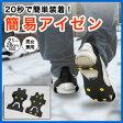 【在庫処分SALE】簡易アイゼン(雪道の滑り止め靴、アイス用スパイク) EEA-YW0872
