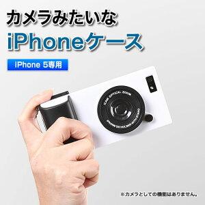【在庫処分SALE】iPhone 5おもしろケース(横置きスタンドとしても使えるカバー・ホワイト)