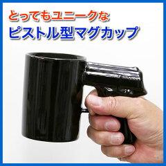【在庫処分SALE】ピストル型マグカップ(ユニークなマグカップ・ペン立て)