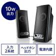 スピーカー(テレビ・PC対応・10W) EEZ-SP027