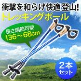 登山ストック 伸縮ステッキ 登山用品 衝撃吸収 軽量アルミ製 EEA-YW0965B