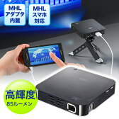 プロジェクター 小型 HDMI モバイル 85ルーメン(DLP・MHLスマートフォン対応・ブラック) EEZ-PRJ018BK【送料無料】