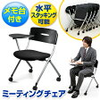 メモ台付きチェア 会議椅子 ミーティングチェア キャスター付 ブラック【送料無料】