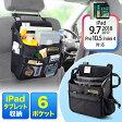 シートバックポケット(車用ポケット・iPad・タブレット収納対応・6ポケット・バックシートオーガナイザー)