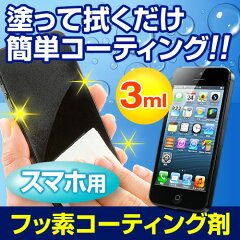 Fusso SmartPhone スマートフォン用フッ素コーティング剤(iPhone5・GalaxyS3対応・3ml)【P25Jan15】