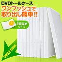 DVDケース(1枚収納・トールケース・10枚・ホワイト)...