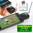 iPhone 7・6s・6s Plus・ 6・6 Plus・iPhone5S対応ワンセグチューナー(録画機能・バッテリー内蔵・高感度ロッドアンテナ・iPad mini・iPad第4世代対応)【送料無料】