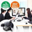 WEB会議マイクスピーカーフォン(半径3m集音・ノイズキャンセル機能搭載)【送料無料】