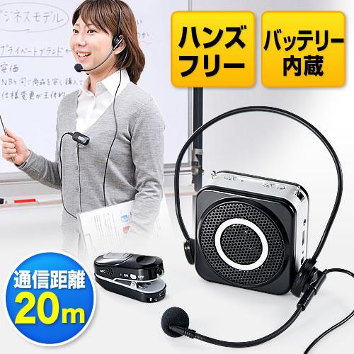 拡声器 ワイヤレス 小型 スピーカー ワイヤレスマイクセット ポータブル ハンズフリー 拡声器 10W...