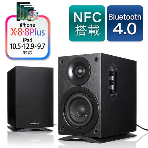 Bluetooth4.0スピーカー(高音質・低遅延・apt-X/AAC対応・NFC対応・木製・iPhone・スマホ対応・48...