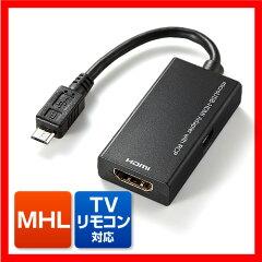 MHLケーブル HDMI変換アダプタ(TVリモコン対応・Xperia GX・ARROWS V対応)【P25Jan15】