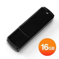 USBメモリ 16GB(シンプルブラック)【ネコポス対応】EZ6-UF16GBK