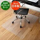 チェアマット ポリカーボネート フローリング 畳 半透明 日本製 EZ...