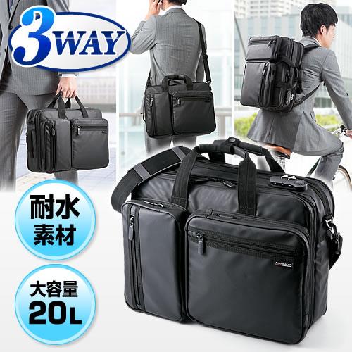 ビジネスバッグ 3way 耐水素材 大容量 拡張機能 20L ビジネス リュック ショルダー 手提げ 鍵...