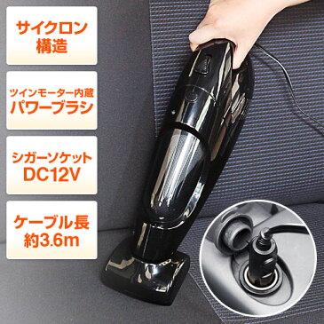車用掃除機(カークリーナー・ハンディタイプ・シガーソケット接続・サイクロン方式)