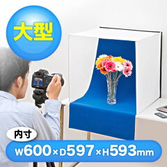撮影キット(撮影ボックス・撮影用簡易スタジオ・Lサイズ)