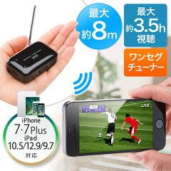 iPhone&Androidワンセグチューナー(無線・録画対応・高感度ロッドアンテナ&据え置きアンテナ付属)【P25Jan15】【送料無料】