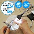 拡大鏡 ルーペ スタンド LEDライト付 クリップ対応 作業用 虫眼鏡 EZ4-CAM019