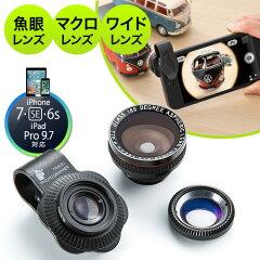 iPhone・スマホカメラレンズキット(iPhone 6対応・マクロ・魚眼・ワイドレンズセット・簡単取り付け)【P25Jan15】