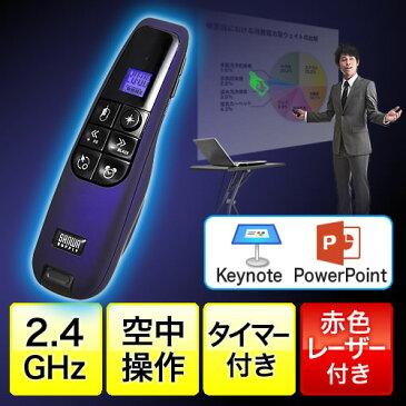 プレゼンテーションマウス(レッドレーザー付き・ジャイロセンサー・タイマー付・PowerPoint・Keynote対応)【送料無料】