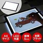 LEDトレース台 薄型タイプ(A4サイズ・調光可能・トレス台)【送料無料】