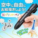 【送料無料】ペン型3Dプリンター【02P11Apr15】【送料無料】